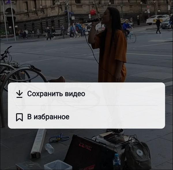опция сохранить видео
