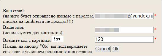 регистрация в голосовом блокноте