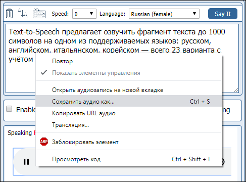 сервис Text-to-Speech