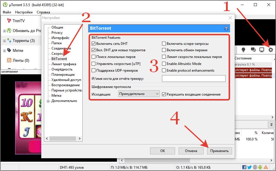 шифрование трафика в utorrent