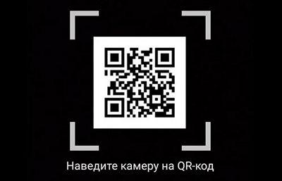 сканер qr для android