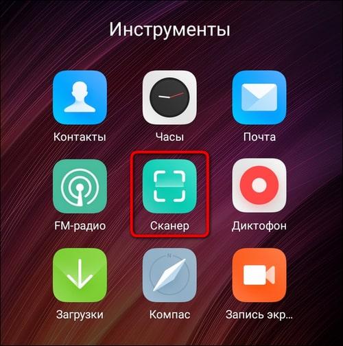 программа для сканирования qr кода android