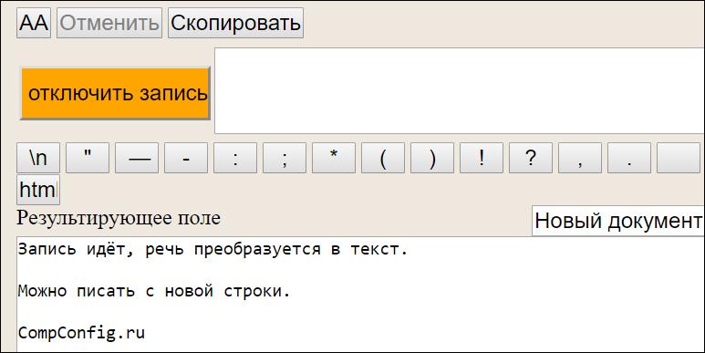 ввод текста в Speechpad