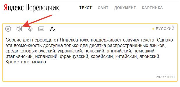 яндекс переводчик