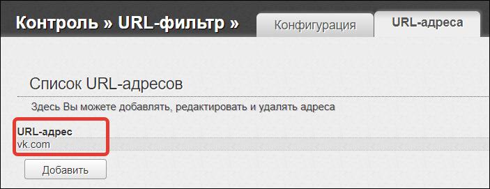 блокировка вконтакте в роутере