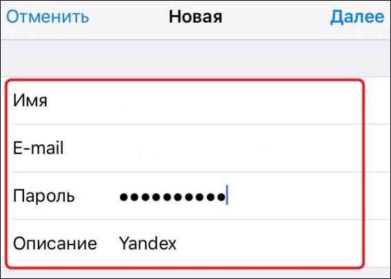 добавление почты на айфоне