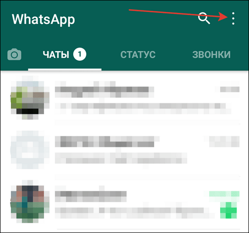 кнопка меню whatsapp