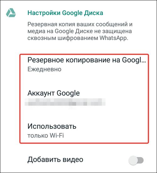 настройки google диска для сохранения бэкапа