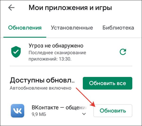 обновление приложения вконтакте
