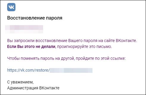 письмо восстановление пароля вк
