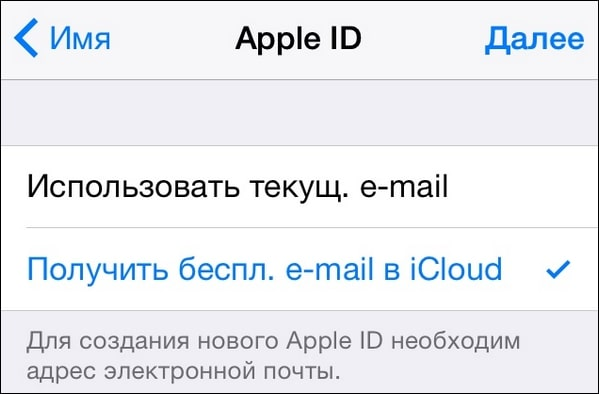 получить бесплатный e-mail в iCloud