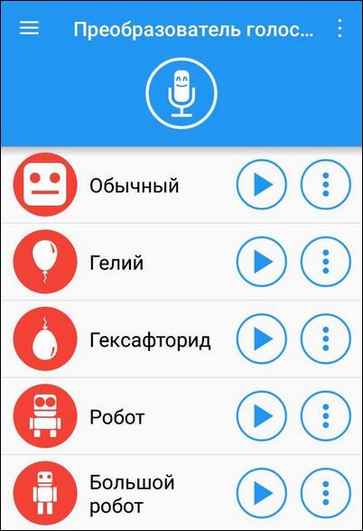 приложение преобразователь голоса