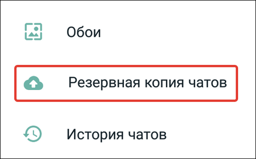 пункт резервная копия чатов