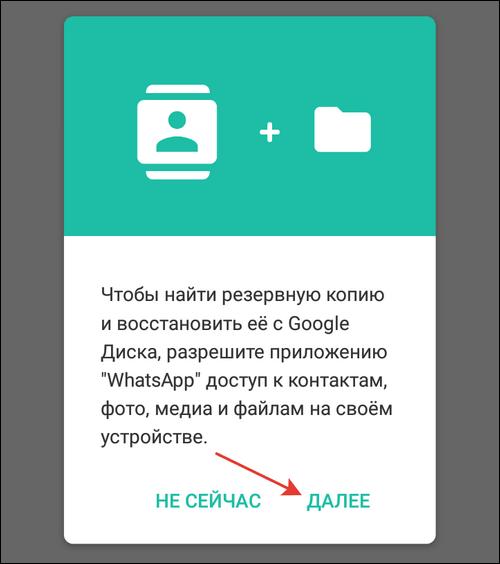 разрешение доступа к контактам и файлам