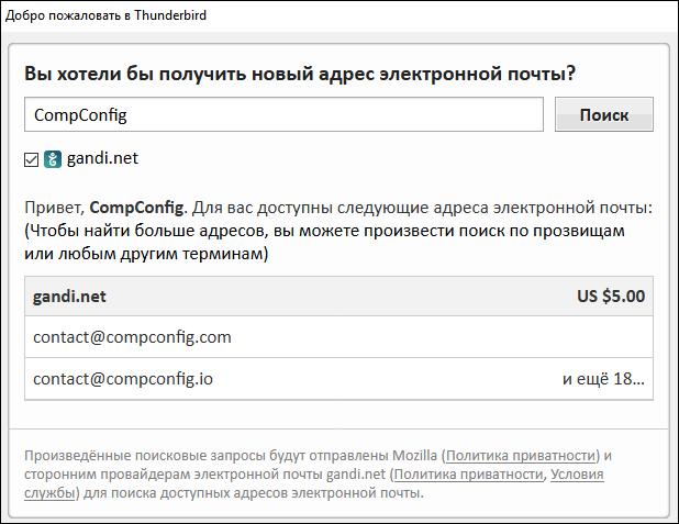 создание электронной почты в Mozilla Thunderbird