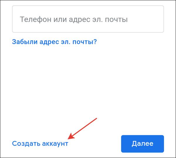 ссылка создать аккаунт