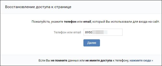 телефон или e-mail для восстановления доступа