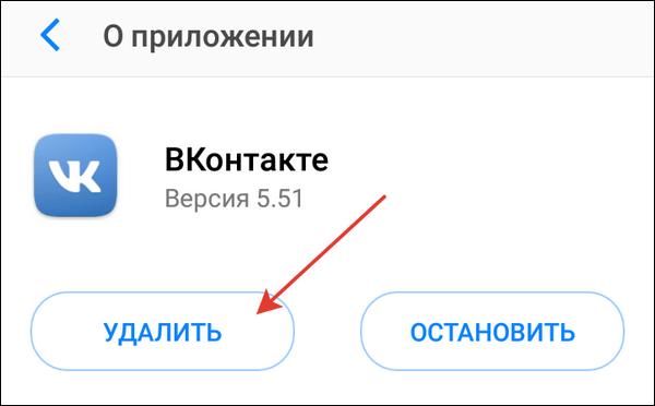 удаление приложения вк
