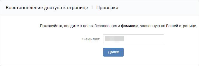 ввод фамилии для восстановления доступа к вконтакте