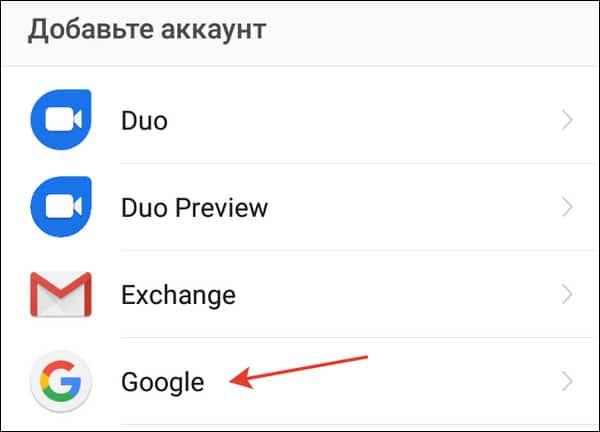 добавление google аккаунта