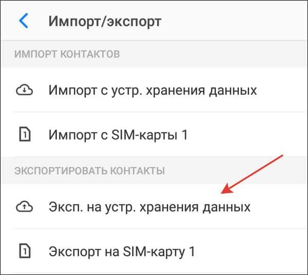 экспорт контактов в vcf