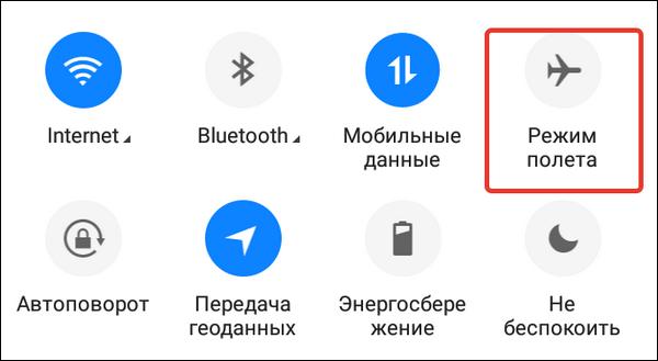 режим полета на андроид