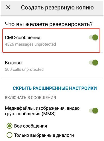 создание резервной копии sms