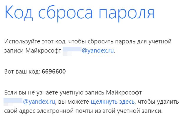 код сброса пароля учетной записи Майкрософт