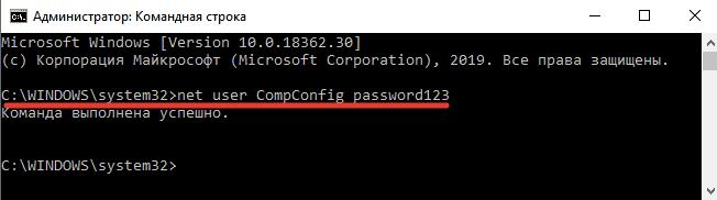 изменение пароля через net user