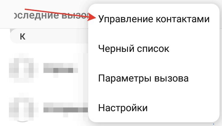 управление контактами