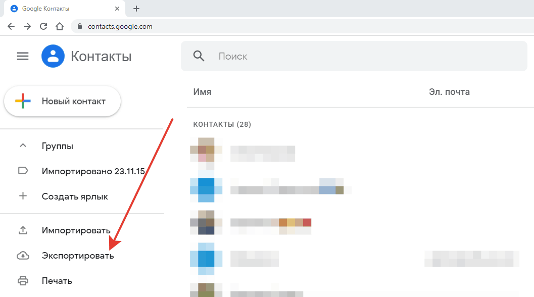 экспорт контактов гугл