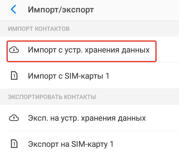 импорт с устройства хранения данных