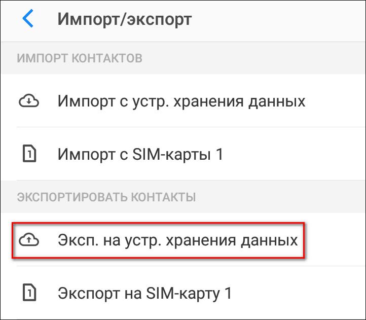 экспортировать на устройство хранения данных
