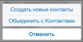 перенос контактов google на айфон
