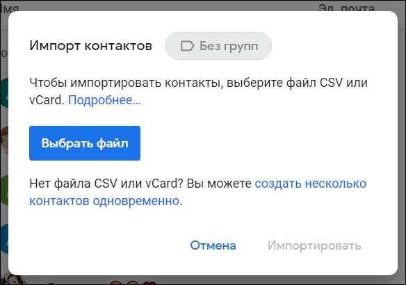 импорт файла в google контакты
