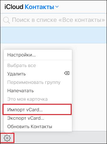 импорт vcard