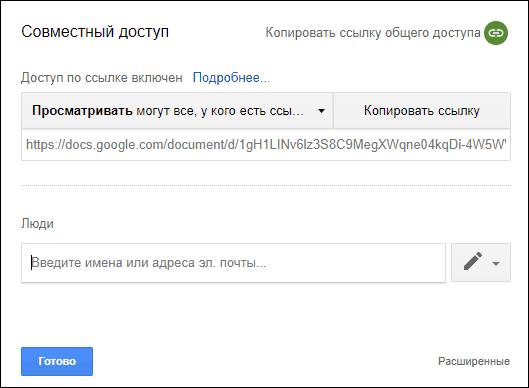 совместный доступ в google docs
