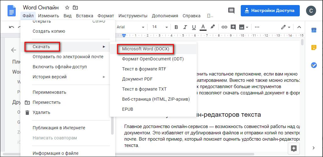 скачать из google docs в docx