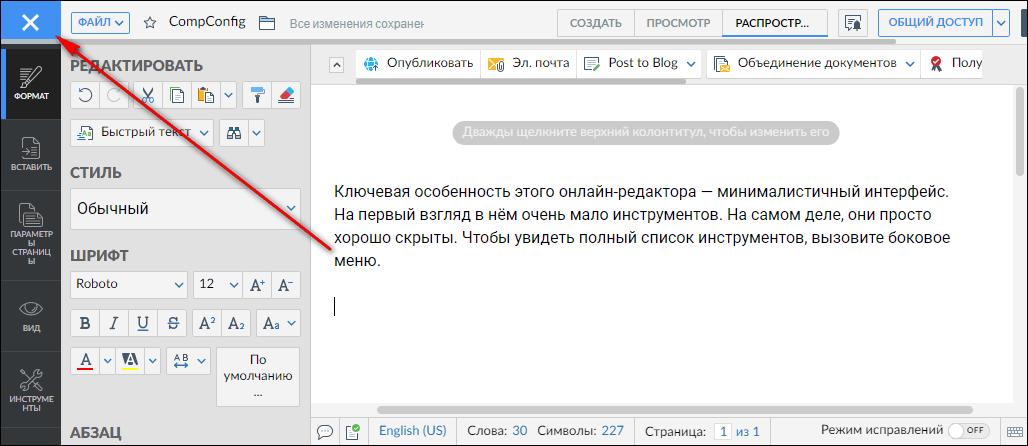 список инструментов Zoho Writer