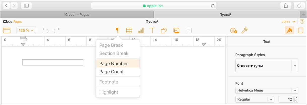 icloud pages в браузере