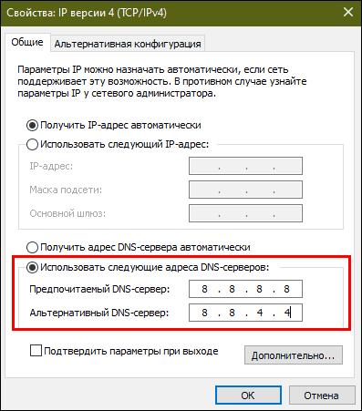 использовать следующие номера dns серверов