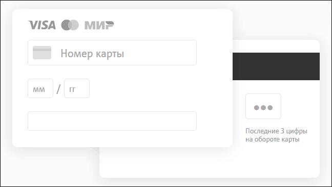 пополнение счета интернета