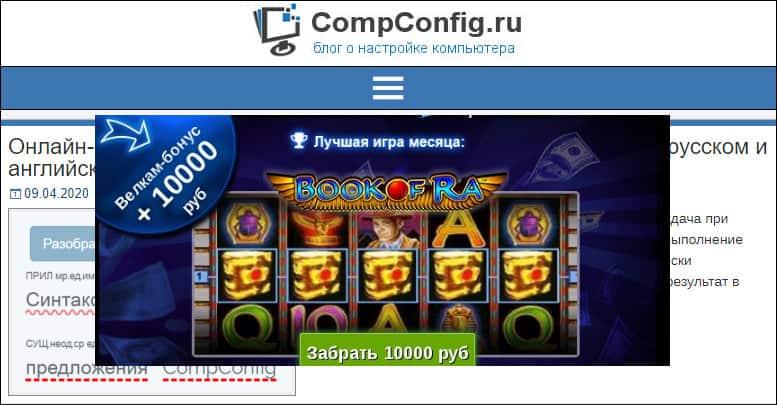 реклама вирус на сайте