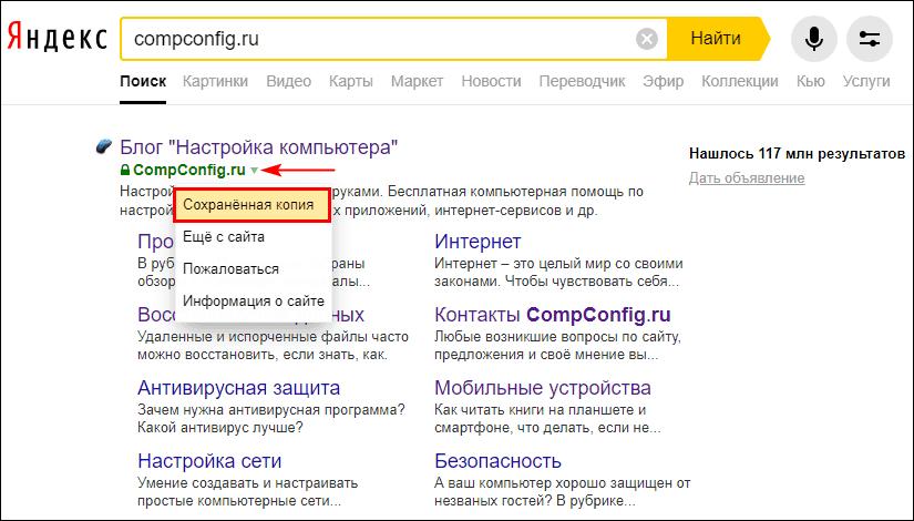 сохраненная копия сайта в Яндекс