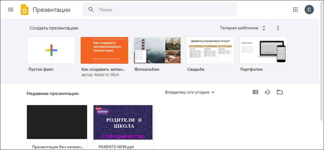 библиотека шаблонов Google Slides