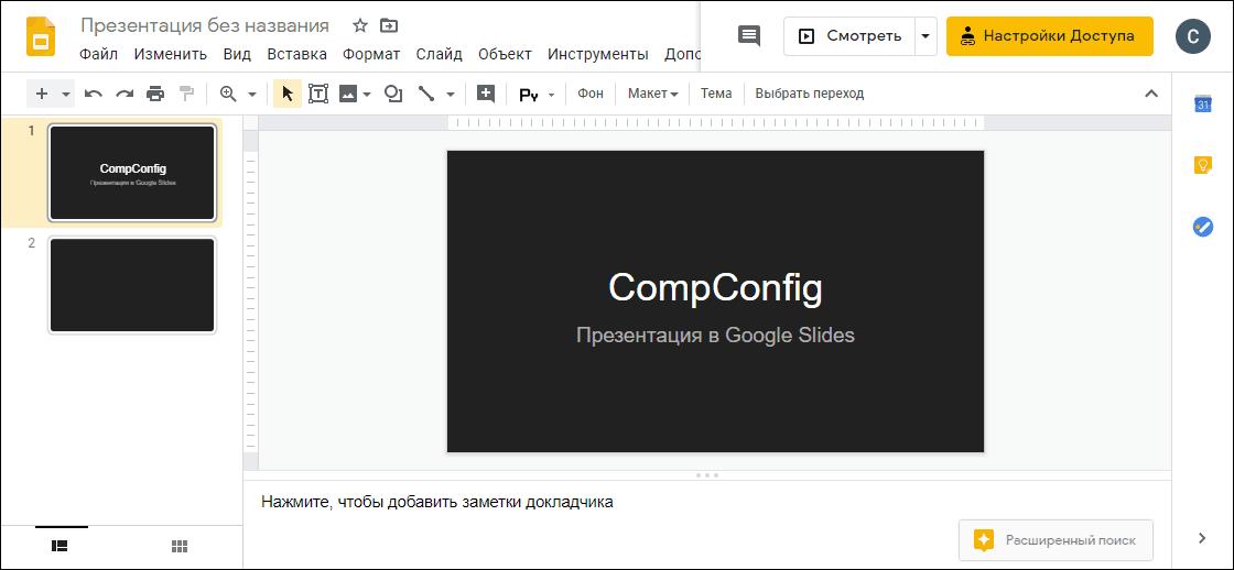 презентация в google slides
