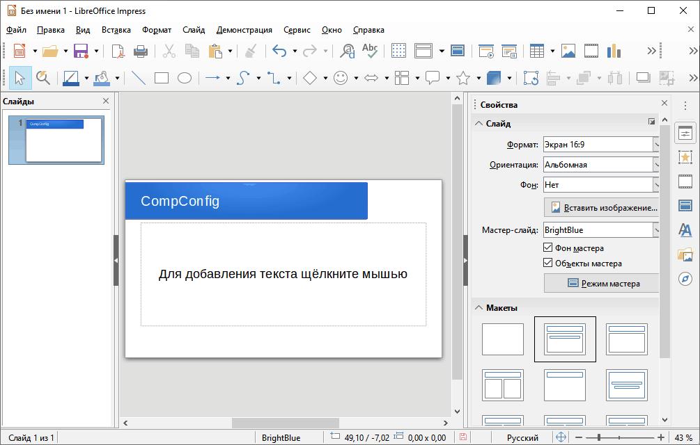 главное окно LibreOffice Impress