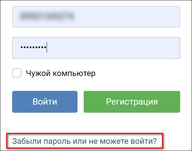 забыли пароль или не можете войти