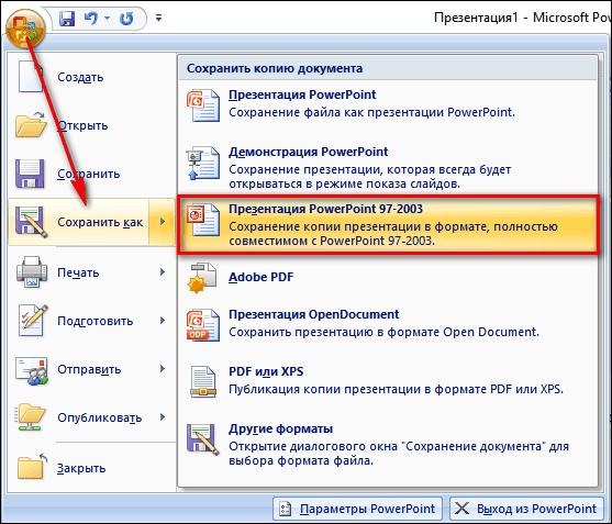 сохранение презентации в формате power point 97-2003