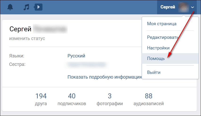 раздел помощь в меню вконтакте